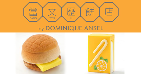 NYのパン屋「ドミニクアンセルベーカリー」が香港上陸
