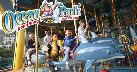 オーシャンパーク43周年、子供の入場無料