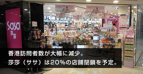 香港訪問者が減少。莎莎(ササ)は20%の店舗閉鎖を予定