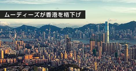 ムーディーズが香港を格下げ