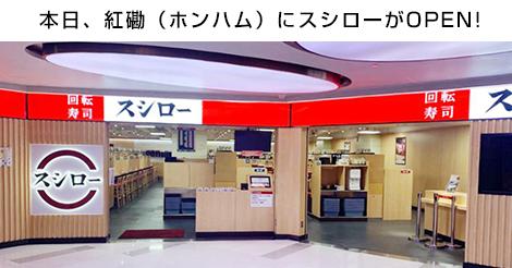 スシロー2号店