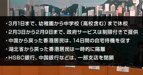 速報:香港政府が緊急記者会見。今後の対応について