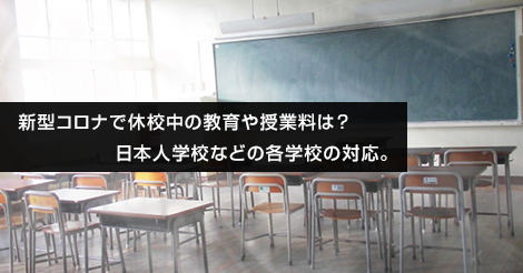 新型コロナによる香港内の各学校などの対応