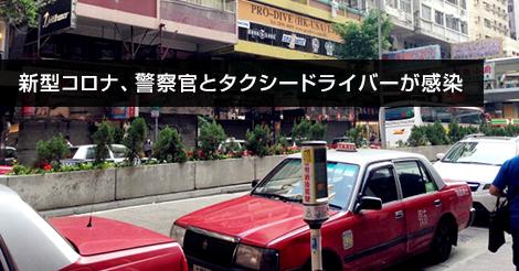 香港の警察官とタクシードライバーが感染