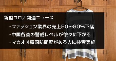ファッション業界の売上50~90%下落。他注目ニュース
