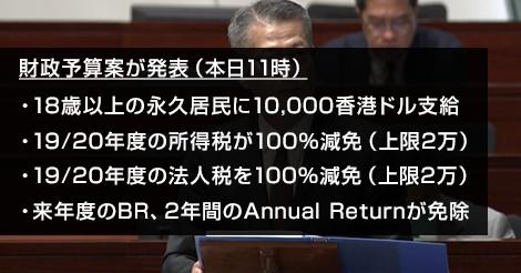 永久居民に1万香港ドル支給、財政予算案が発表