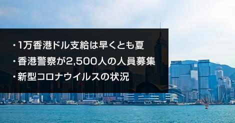 1万香港ドル支給は早くとも夏