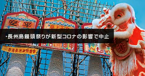 饅頭祭り2020
