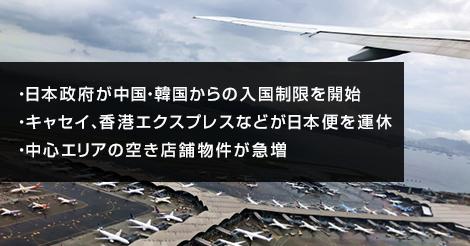 キャセイなどが日本便を運休、その他ニュース