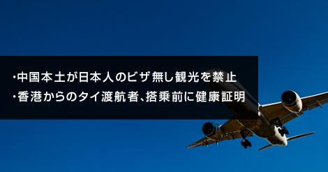 中国が日本人のビザ無し観光を禁止