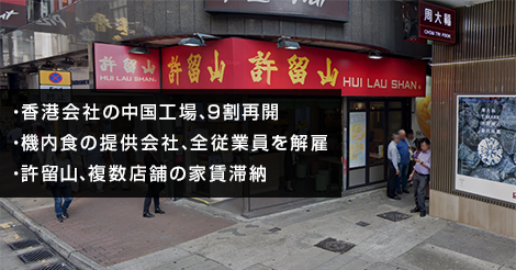 新型コロナウイルス、香港で4人目の死者