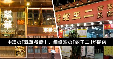 中環「翠華餐廳」と蛇スープ「蛇王二」が閉店