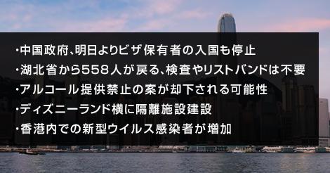 香港内での感染者が増加