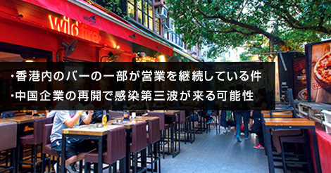 香港内の新型コロナウイルス関連ニュース