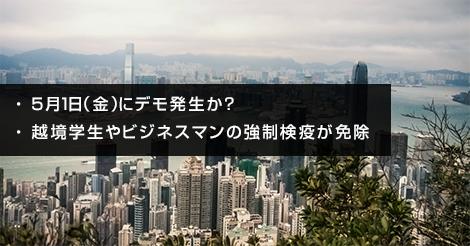 5月1日(金)にデモ発生か?