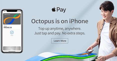オクトパスカードがApple Payへの対応開始