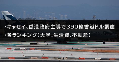 キャセイ、香港政府主導で390億香港ドル調達