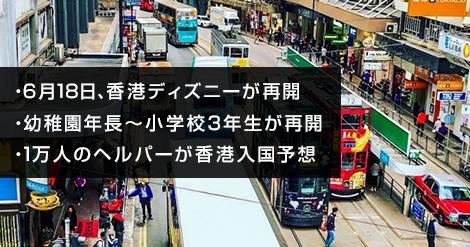 6月18日に香港ディズニーランド再開