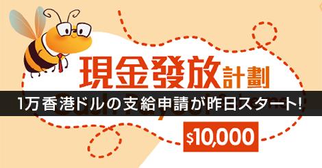 1万香港ドルの支給申請が昨日スタート