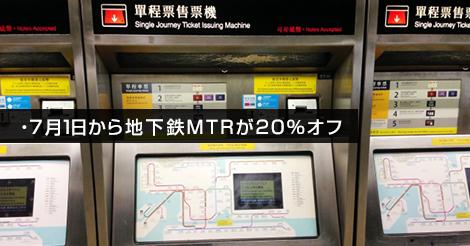 7月1日から地下鉄MTRが20%オフ