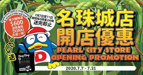 本日、銅鑼湾に「DON DON DONKI」がオープン