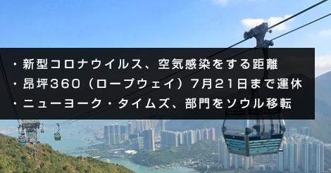 7月15日の香港内の注目ニュース