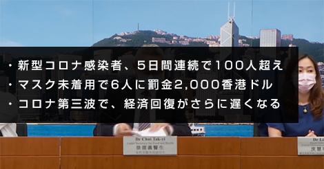 新型コロナ感染者、5日間連続で100人超え