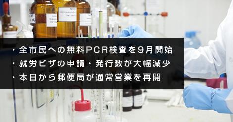 全市民への無料PCR検査を9月開始