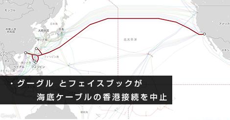 グーグルとフェイスブックが海底ケーブルの香港接続を中止