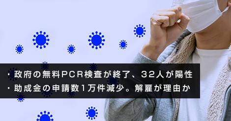 PRC検査
