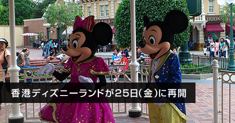 香港ディズニーランドが25日(金)から再開
