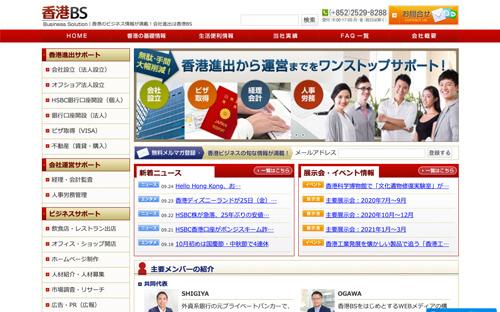 当社のホームページ
