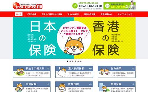 Insurence110(ワンテン)香港様