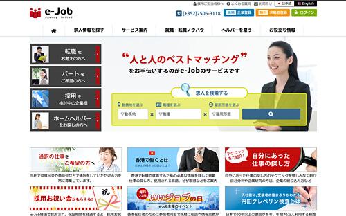 人材紹介会社e-Job香港様