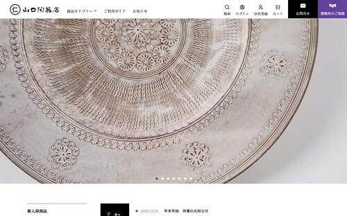 山口陶器店様のECサイト