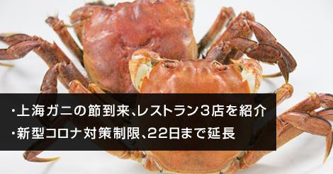 上海蟹の季節到来、レストラン3選