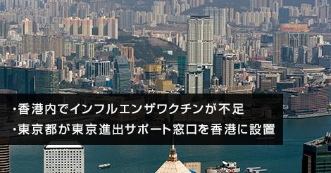 東京進出サポート