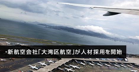新航空会社「大湾区航空」が人材採用を開始
