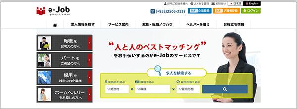人材紹介会社e-Job