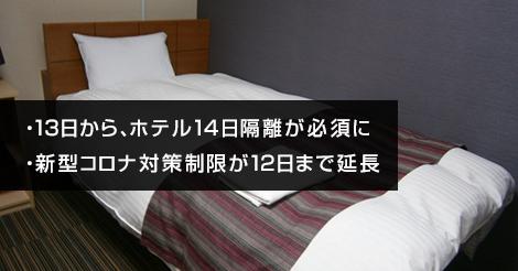 11月13日から、ホテルでの14日隔離が必須に