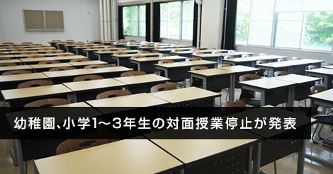 幼稚園、小学1~3年生の対面授業停止が発表