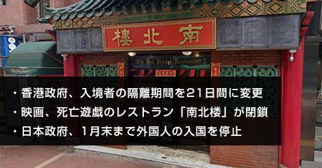 香港政府、入境者の隔離期間を21日間に変更