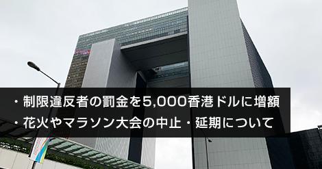 制限違反者の罰金を5,000香港ドルに増額