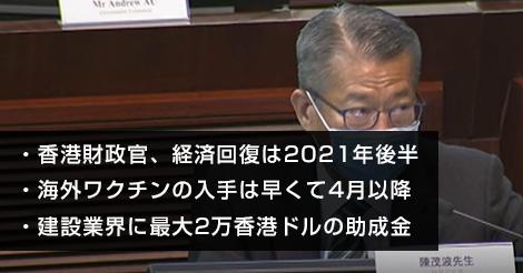 香港政府の財政官、経済回復は2021年後半