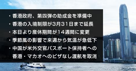 香港政府、第四弾の助成金を準備中
