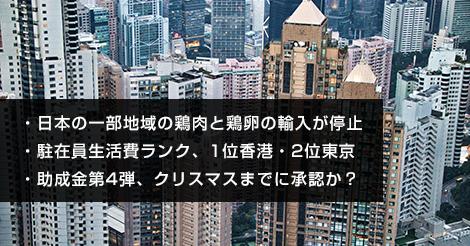 香港駐在員