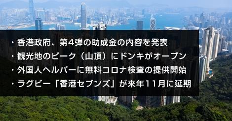 香港セブンズ