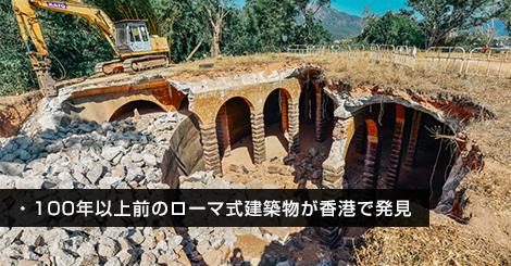 100年以上前のローマ式建築物が香港で発見