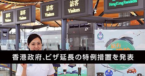 香港政府、ビザ延長の特例措置を発表