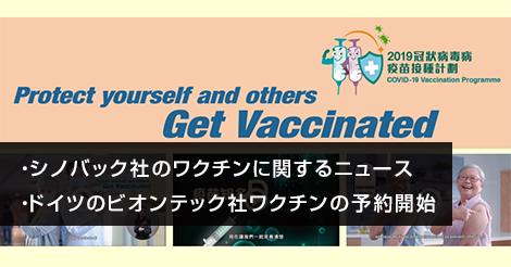 ワクチン予約